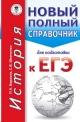 ЕГЭ История. Новый полный справочник для подготовки к ЕГЭ